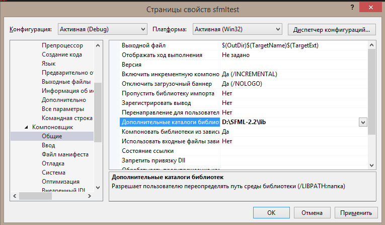 Указываем путь до lib файлов (библиотек)