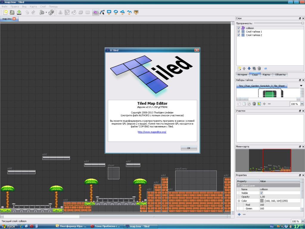 Версия-Tilded-Map-Editor-0.