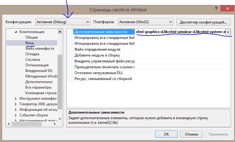 Подключаем lib файлы к проекту