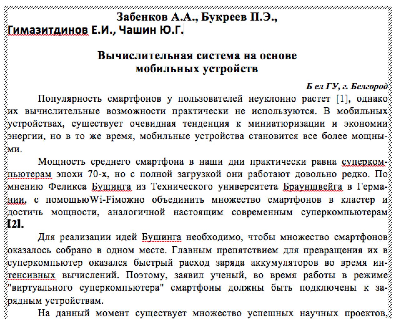 Часть из публикации