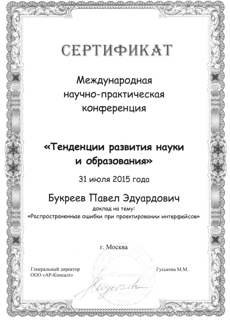 Участник международной научно-практической конференции