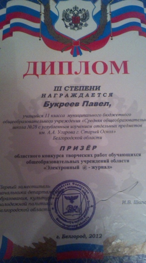 3 место в Белгородской области в конкурсе